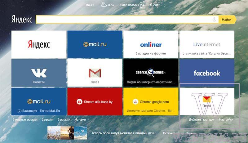 внешний вид стартовой страницы Yandex