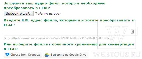 выбор аудио файла