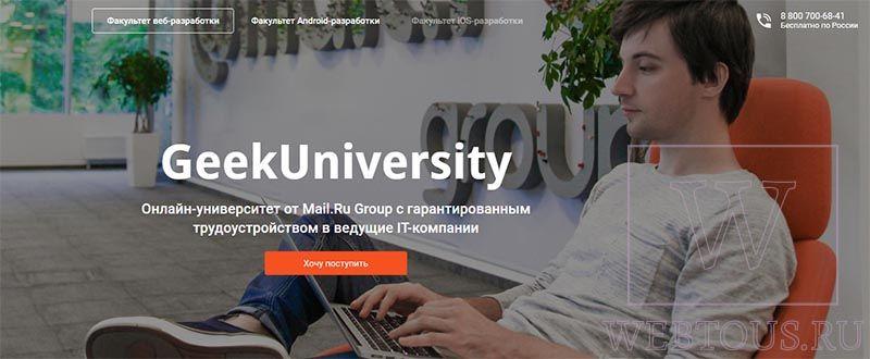 онлайн университет geekuniversity