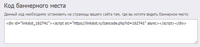 скрипт системы для размещения на сайте