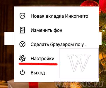 мобильная версия браузера
