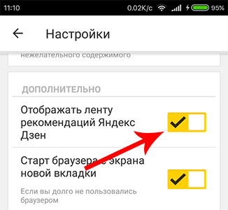 отключение в мобильной версии