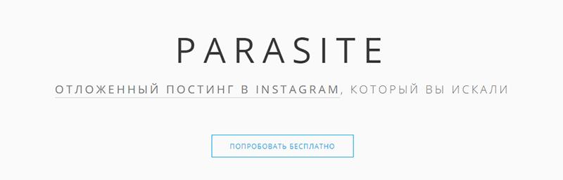 сервис постинга в инстаграм
