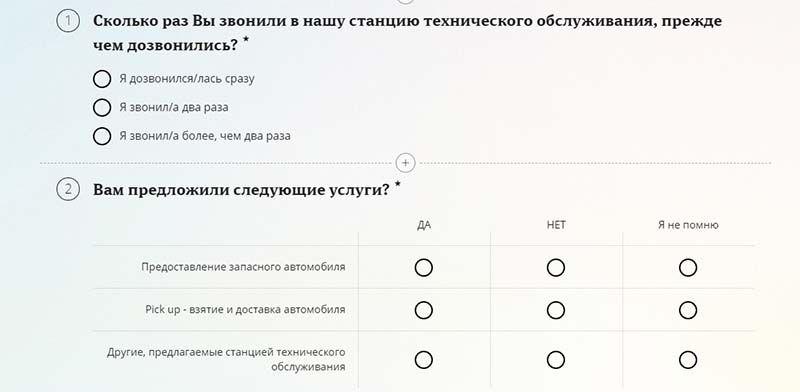 внешний вид анкеты