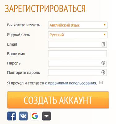 форма регистрации на сайте linguamovies