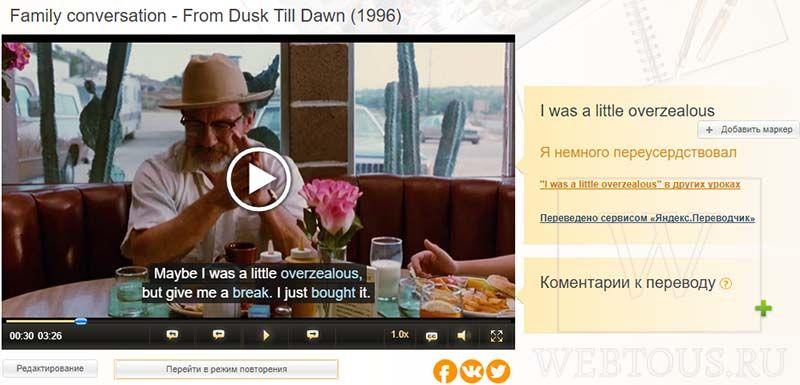 онлайн перевод фраз и слов