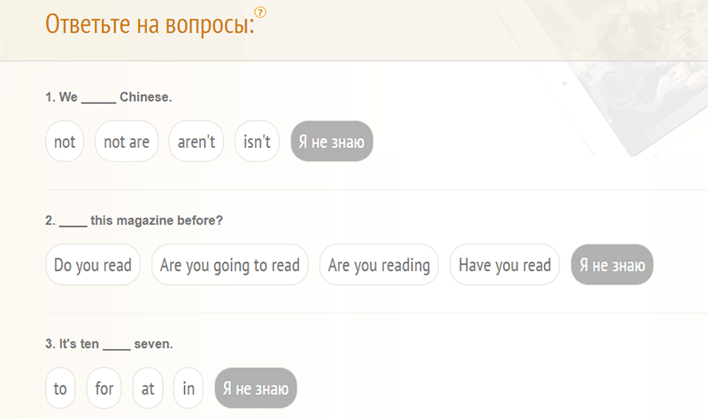 тест на уровень владения языком