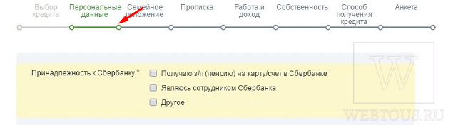 заполнение анкеты онлайн