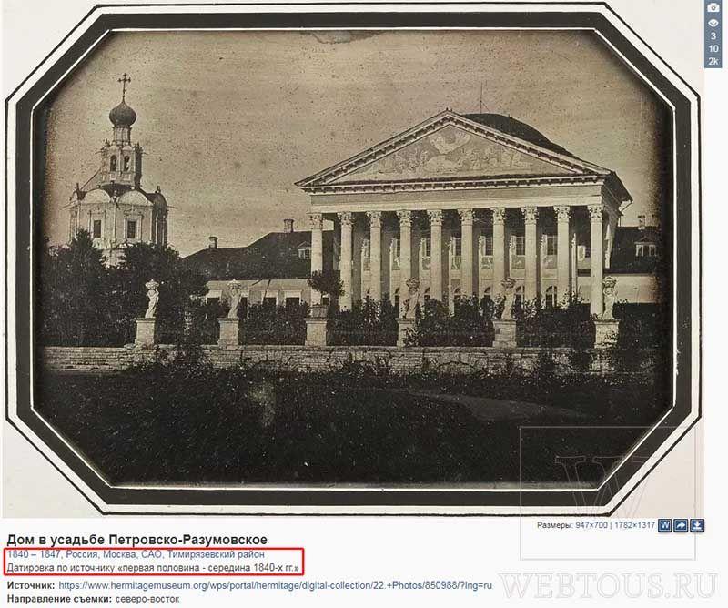 раритетная фотокарточка Москвы