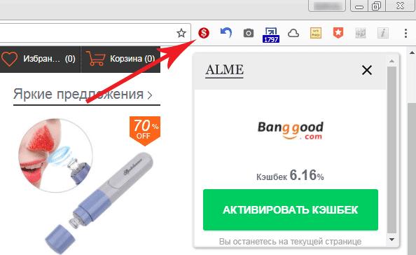 расширение для браузеров alme