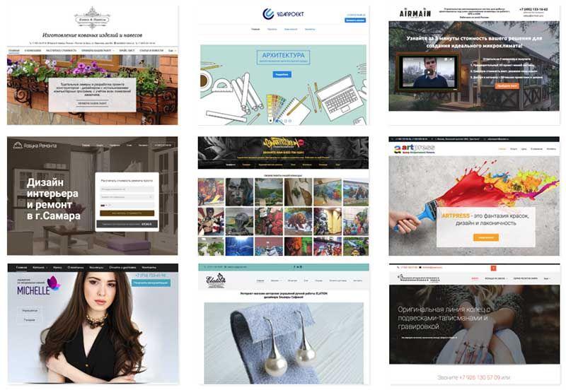 примеры созданных сайтов