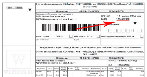 пример платежного документа
