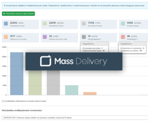massdelivery-site