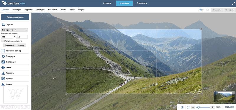 онлайн фоторедактор