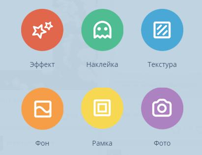загрузка своих наклеек, фонов и текстур в аватан