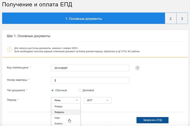 отправка запроса на оформление документа в электронном виде