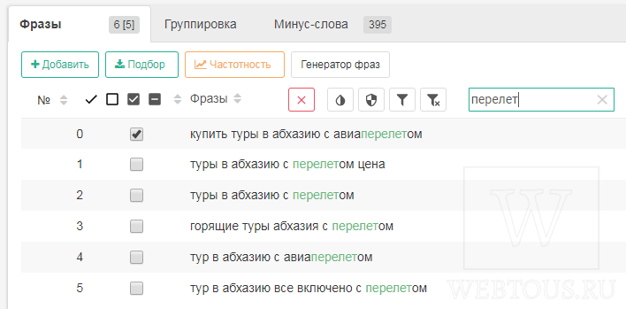 фильтры для поиска фраз