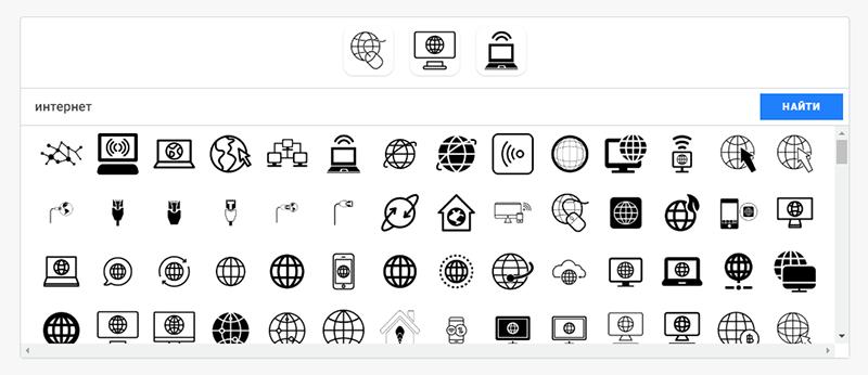 поиск подходящих иконок