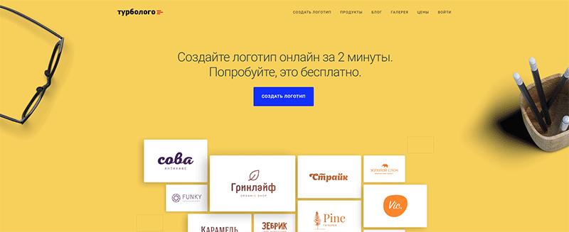 главная страница конструктора логотипов