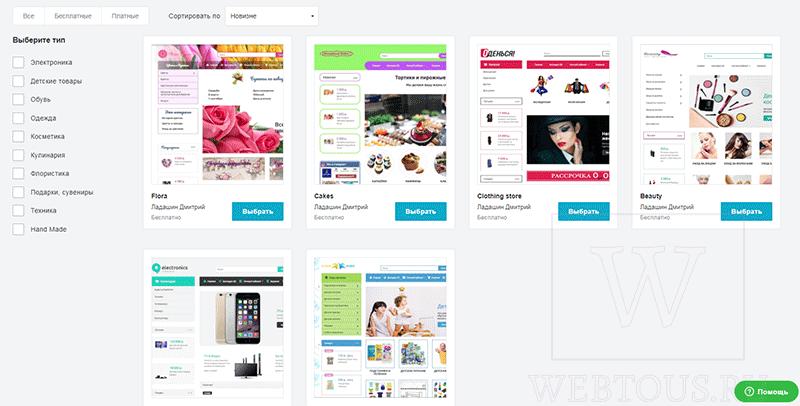 выбор шаблона интернет-магазина из имеющихся в базе