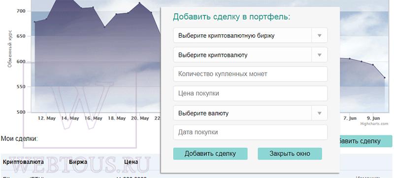 форма внесения данных о сделке в таблицу