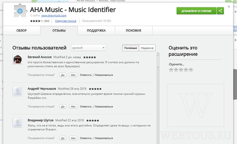 отзывы о приложении AHA Music в магазине Google Chrome