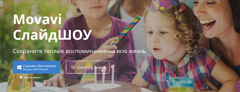 страница загрузки Movavi SlideShow