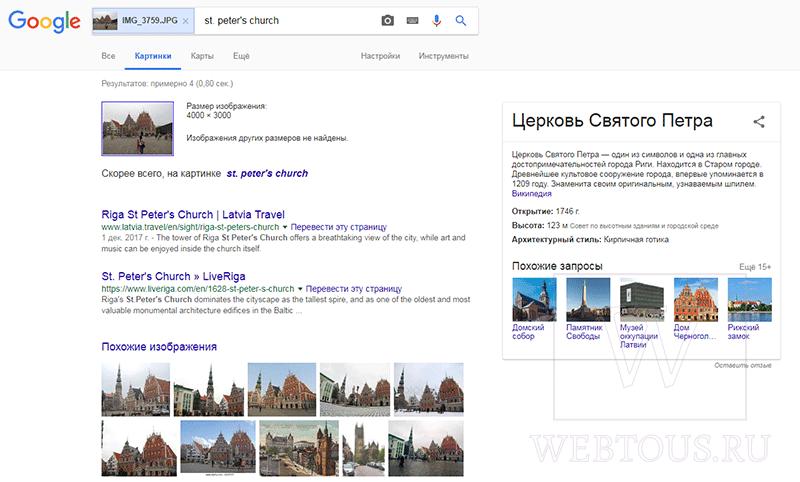 определение места съемки при помощи Google