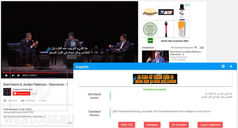 онлайн перевод субтитров видео