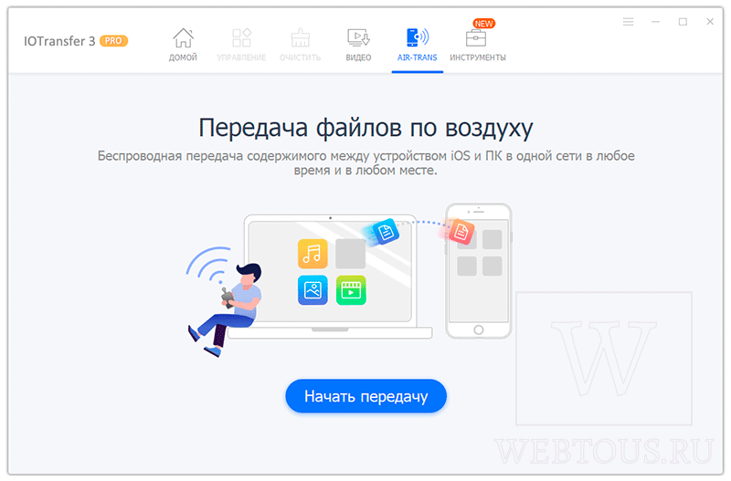 iotransfer на русском