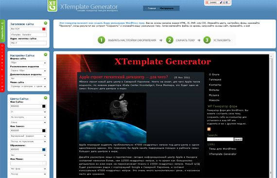 Xtemplate Generator - Онлайн сервис по созданию темы WordPress