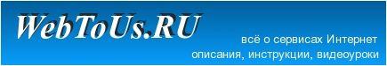 WebToUs.RU - все о бесплатных сервисах интернет