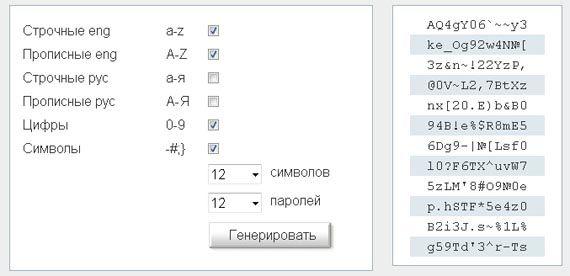 генератор пароля онлайн
