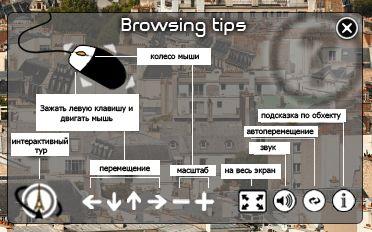 панель навигации