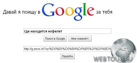 спроси у Google
