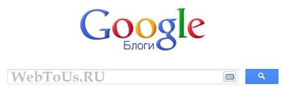 google блоги