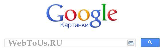 google картинки