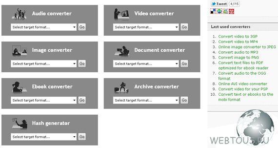 конвертер онлайн
