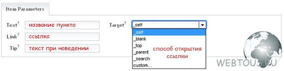 свойства пунктов меню