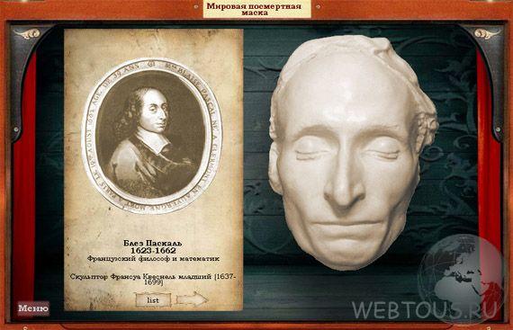 посмертная маска Паскаля