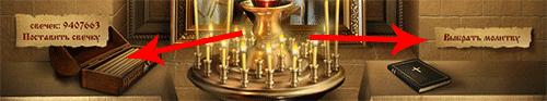 выбор свечки или молитвы