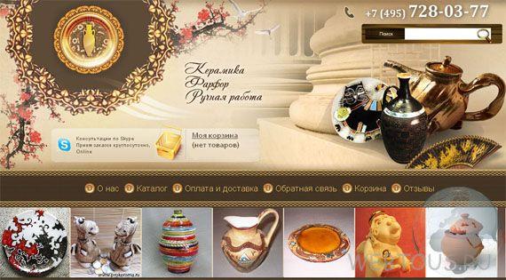 онлайн магазин изделий из керамики