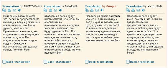 результат перевода текста - google радует