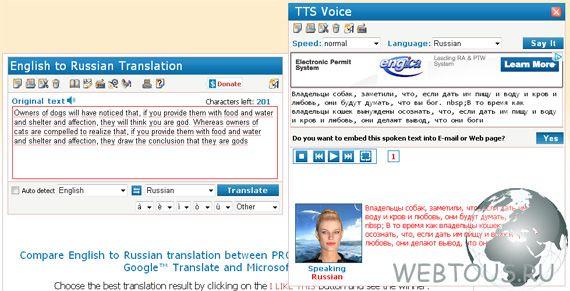 озвучка переведеного текста