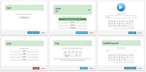 эффективное онлайн обучение иностранным языкам