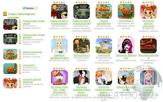 коллекция онлайн игр