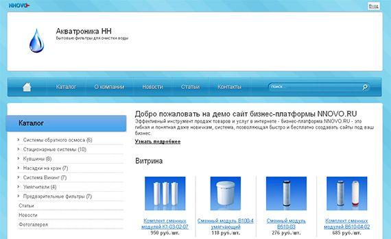 демо сайт сервиса NNOVO