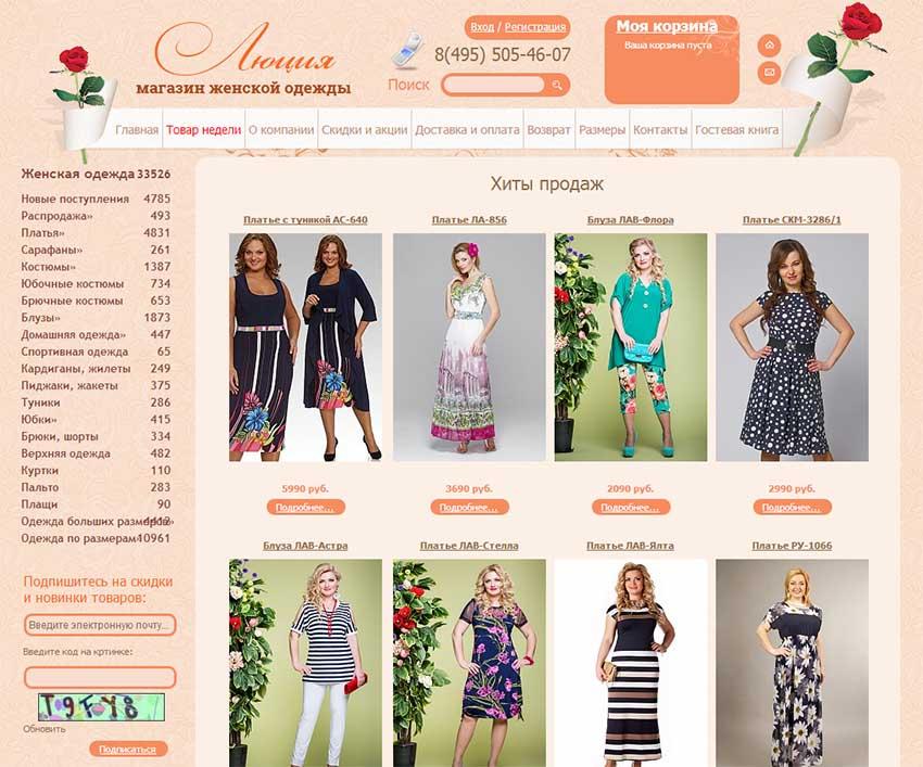 Магазин Белорусская Одежда Люция