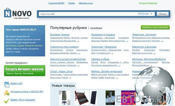 сервис создания интернет-магазина